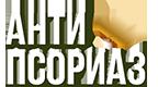 Антипсориаз - препараты от псориаза